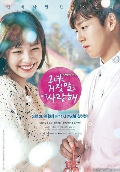 Лжец и его возлюбленная (The Liar and His Lover), 2017. Канал tvN