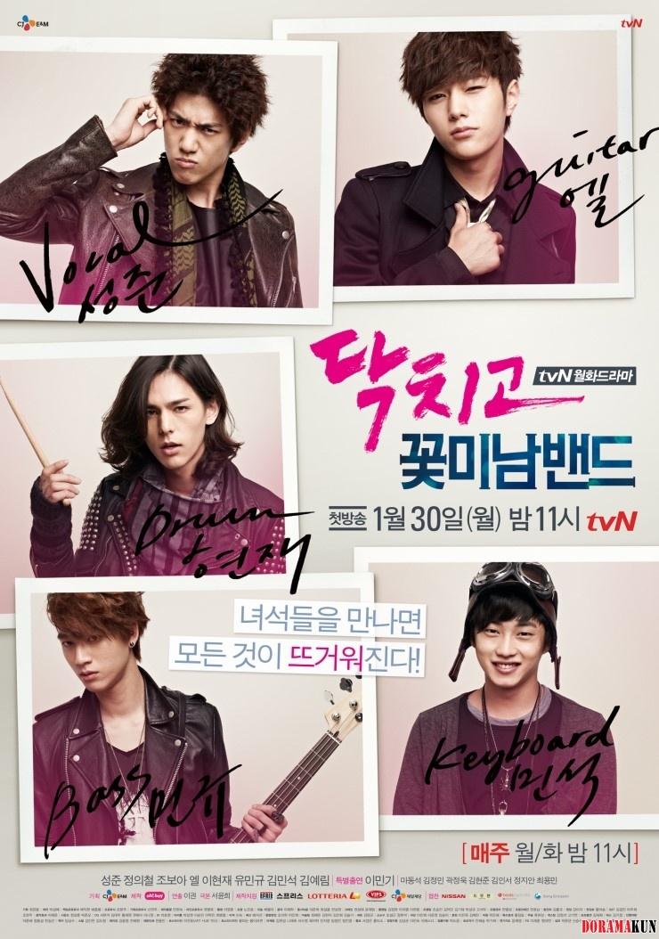 Заткнись! Красавчики играют (Shut Up Flower Boy Band), 2012. Канал tvN