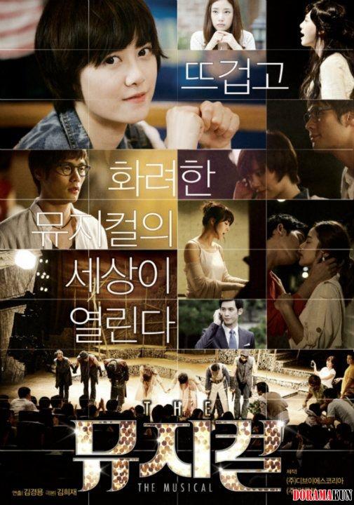 Мюзикл: история мечты (The Musical), 2011. Канал SBS