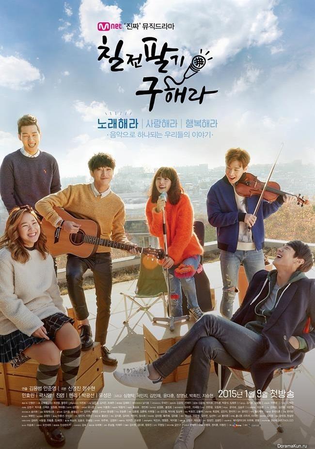 Не сдавайся, Гу Хэ Ра (Perseverance, Goo Hae Ra), 2015. Каналы Mnet & tvN
