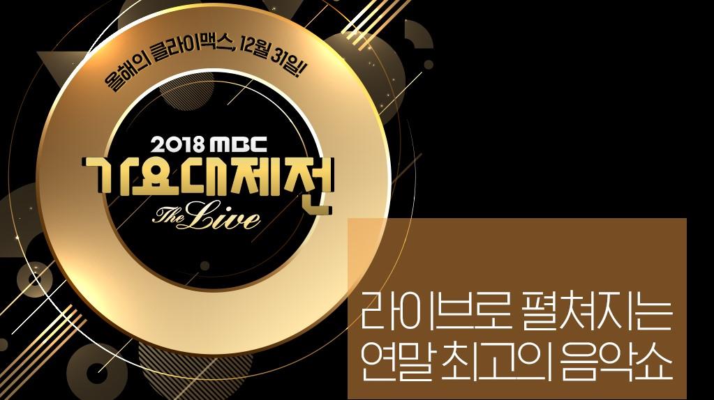 MBC Gayo Daejejeon 2018