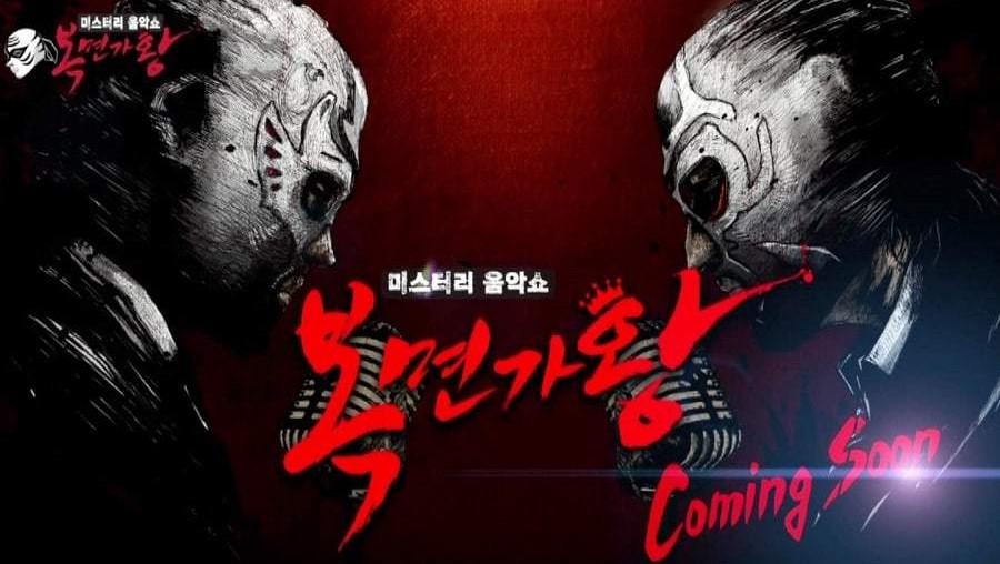 Канал MBC объявил о европейском перезапуске шоу «King of Mask Singer»