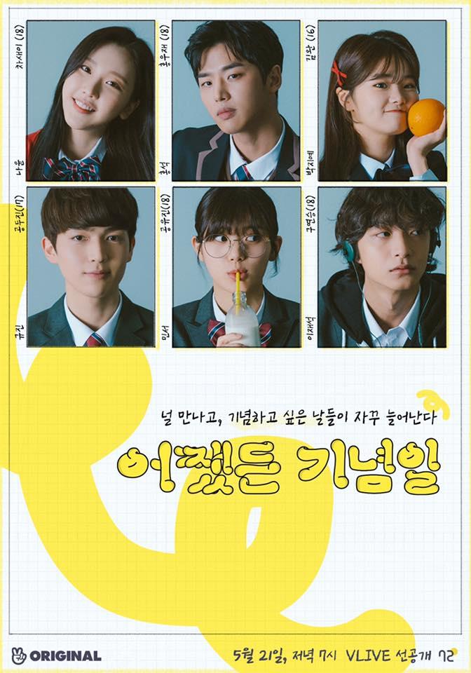 Hongseok-Nayun-Gyujin-428