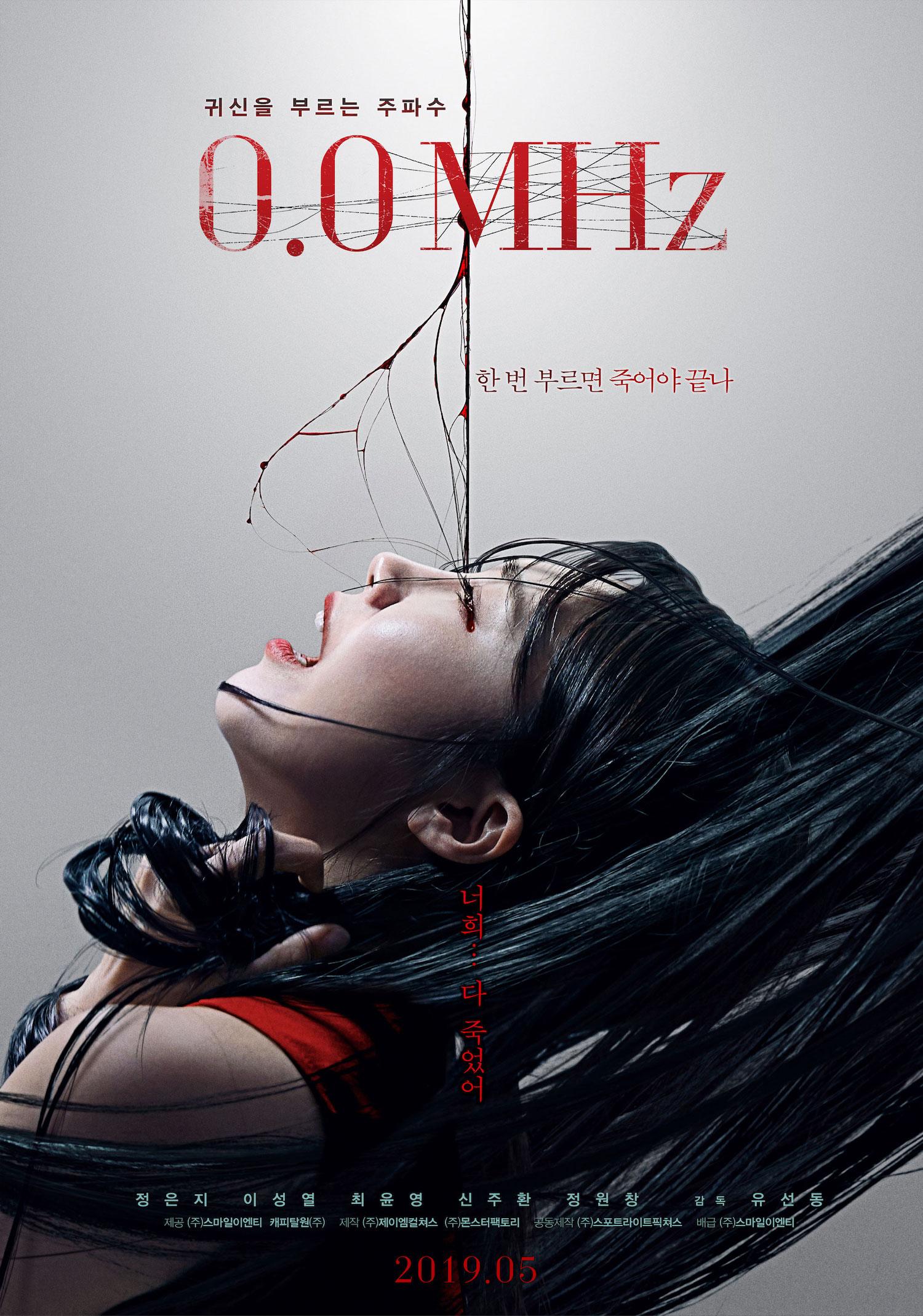 Постер фильма ужасов «0.0MHz»