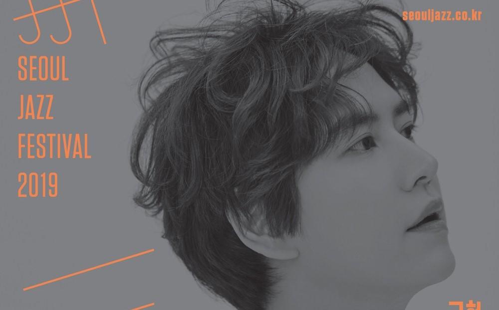 Кюхён из Super Junior станет солистом«Сеульского джазового фестиваля 2019»!