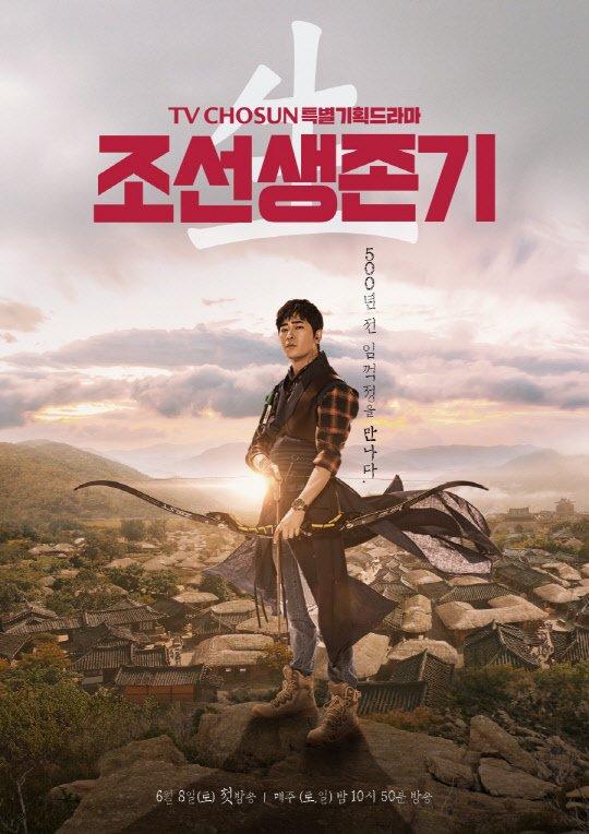 Joseon-Survival