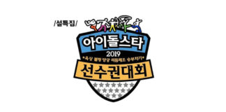 idol star athletics championships 2019