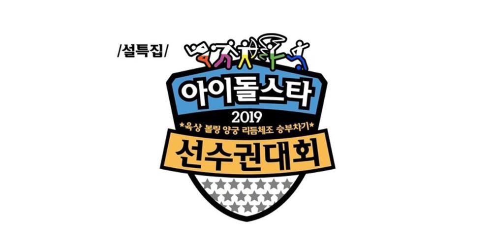 idol star athletics championships 2019