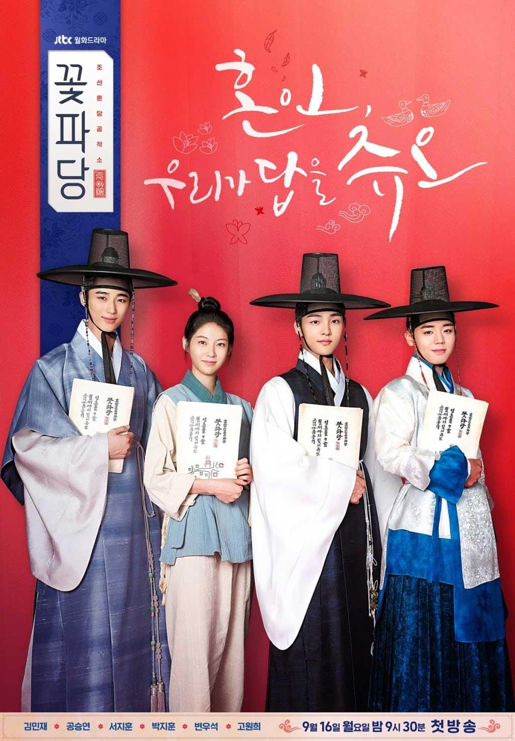 Flower-Crew-Joseon-Marriage