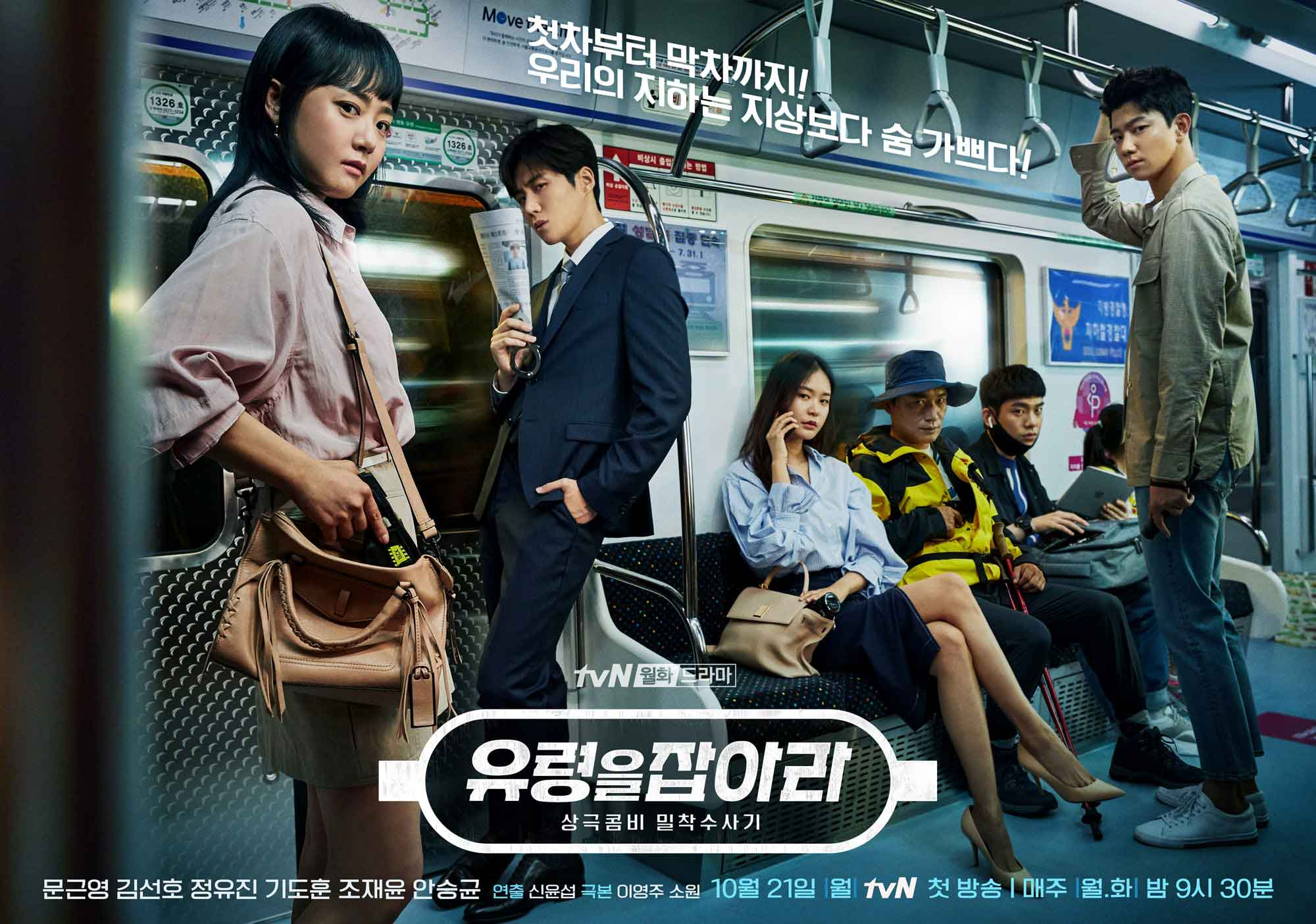 Catch Yoo Ryung