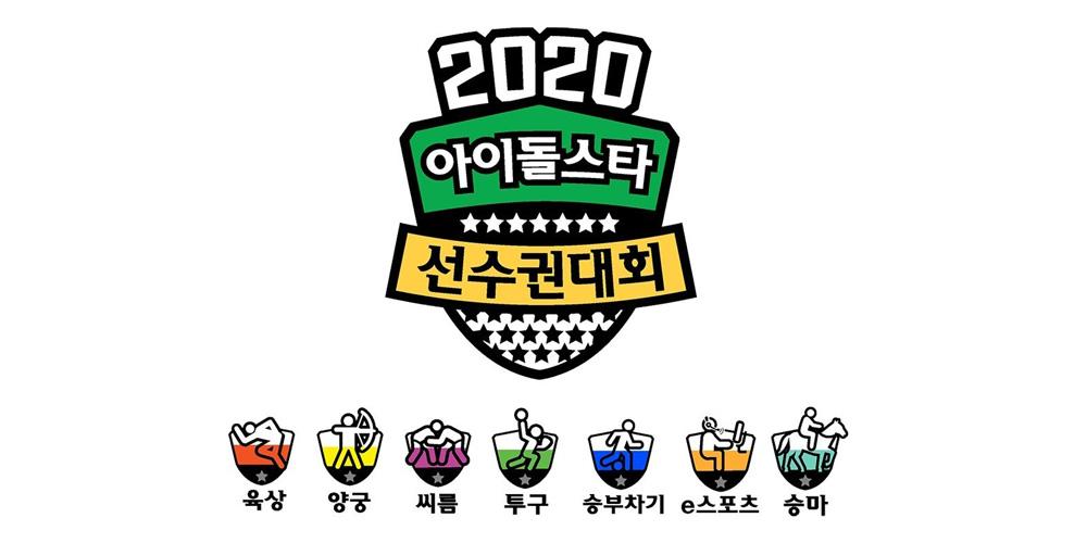 Idol Start Athletics Championchip 2020