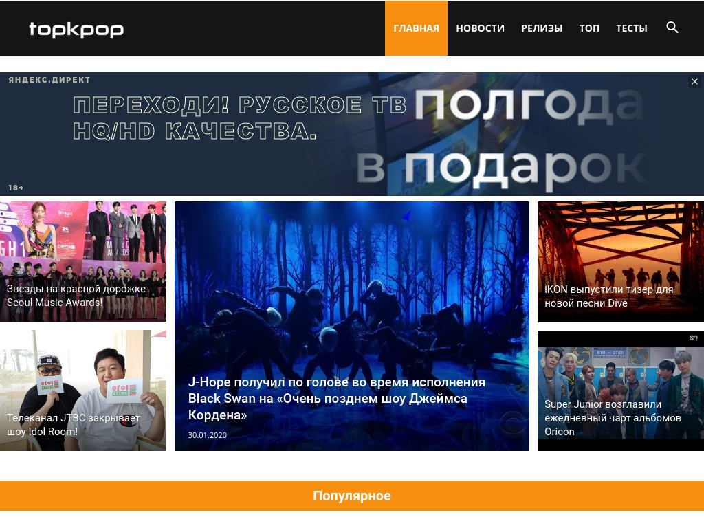 Сайт TOPKPOP.RU