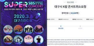 Петиция об отмене SBS Inkigayo