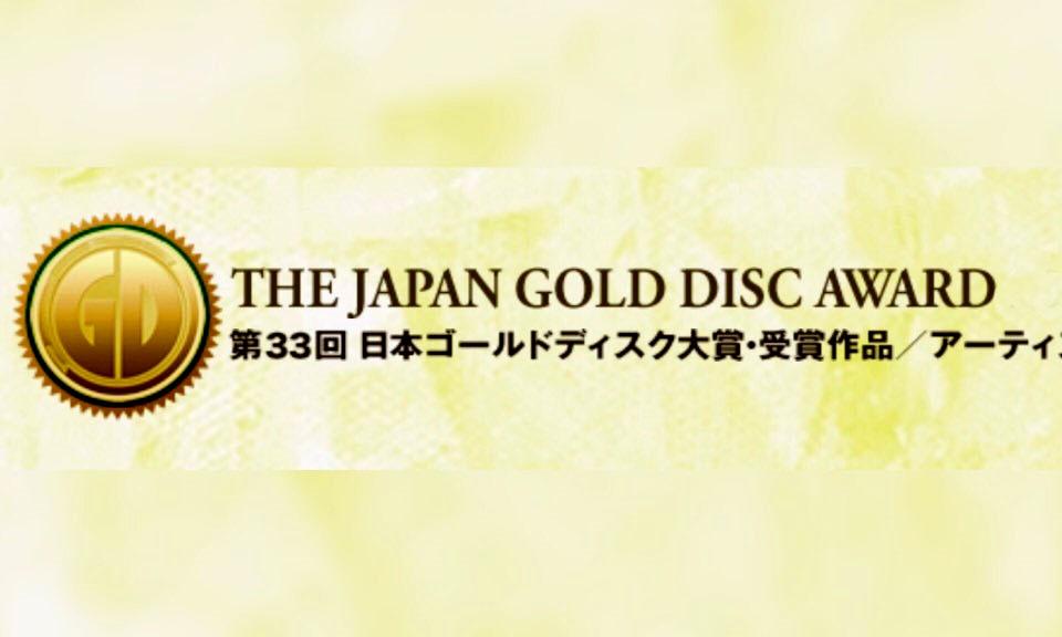 Japan Gold Disc Awards