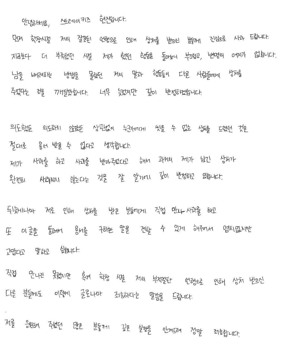 Hyunjins-letter