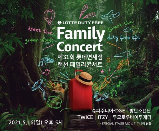 Lotte-Duty-Free-Family-Concert