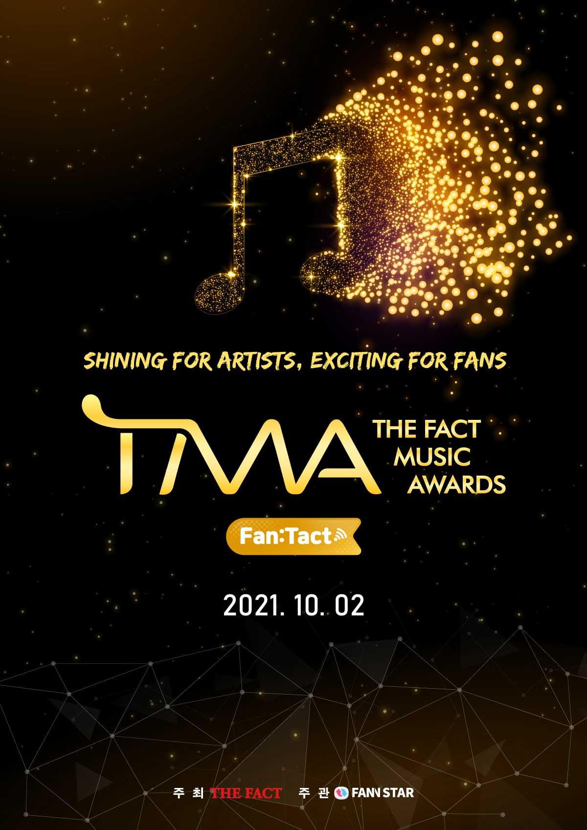Премия The Fact Music Awards