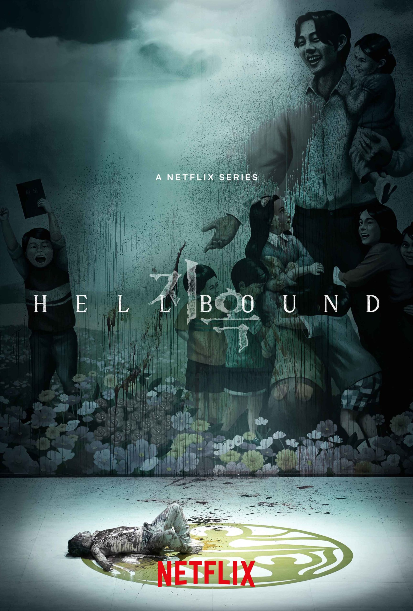 Hellbound с Ю А Ин